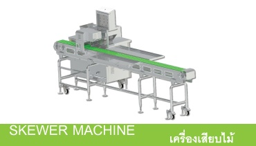 SKEWER MACHINE